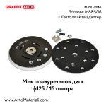 Мек полиуретанов диск Ф150 бял