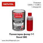 Полиестерен Филер 1+1  Novol 380