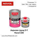 Акрилен грунд  5+1 - Novol 330