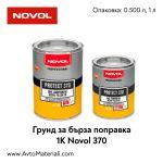 Грунд за бърза поправка - Novol 370