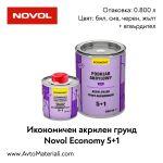 Икономичен грунд Novol 5+1