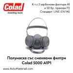 Полумаска Colad 5000 A1P1 - със сменяеми филтри