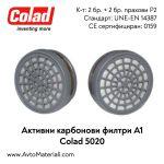 Активен карбонов филтър Colad A1