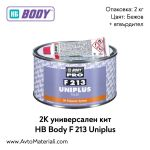 Кит HB Body F 213 Uniplus