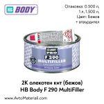 Кит HB Body F 290 MultiFiller бежов