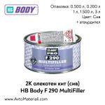 Кит HB Body F 290 MultiFiller сив
