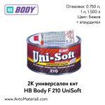 Кит HB Body F 210 UniSoft