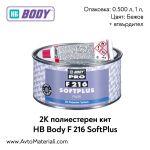 Кит HB Body F 216 SoftPlus