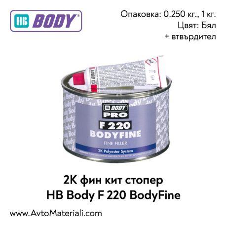 Кит HB Body F 220 BodyFine