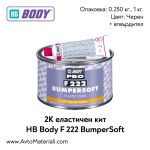 Кит HB Body F 222 BumperSoft