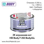 Кит HB Body F 255 BodyAlu