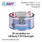 Кит HB Body F 217 FiberLight