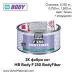 Кит HB Body F 250 BodyFiber