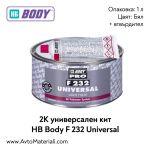 Кит HB Body F 232 Universal