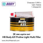 Кит HB Body 631 Proline Light Multi Filler