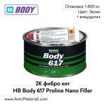 Кит HB Body 617 Proline Nano Fiber