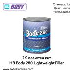 Кит HB Body 280 Lightweight Filler