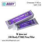 Кит 1К HB Body P 980 Fine Filler