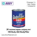 Шприц кит HB Body 260 BodyFiller