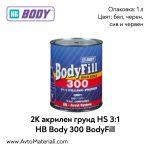 2К Акрилен грунд HS 3:1 HB Body 300 BodyFill