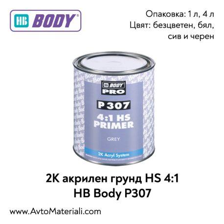 2К Акрилен грунд HS 4:1 HB Body P307
