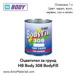 Оцветител за грунд HB Body 308 BodyFill