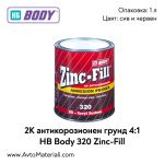 2К Антикорозионен грунд 4:1 HB Body 320 Zinc-Fill