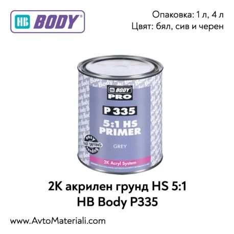 2К Акрилен грунд HS 5:1 HB Body P335