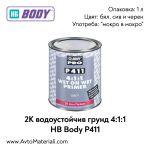 2К Водоустойчив грунд 4:1:1 HB Body P411
