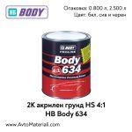 2К Акрилен грунд HS 4:1 HB Body 634