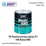 1К Бързосъхнещ грунд 2:1 HB Body 680