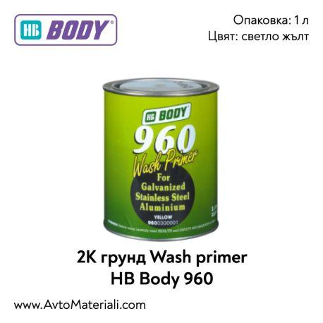 2К Грунд HB Body 960 Wash Primer