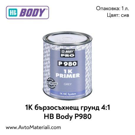 1К бързосъхнещ грунд 4:1 HB Body P980
