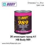 2К епоксиден грунд 4:1 HB Body 989