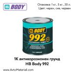 1К антикорозионен грунд HB Body 992