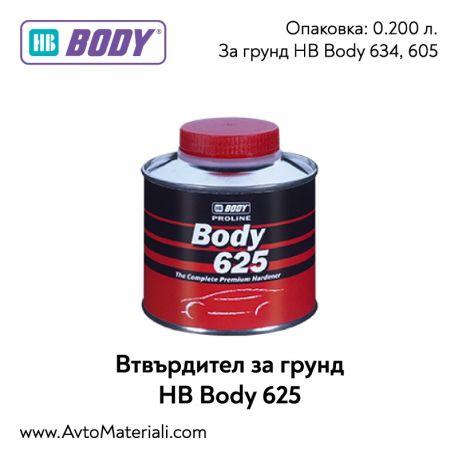Втвърдител за грунд HB Body 625