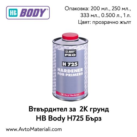 Втвърдител за 2К грунд HB Body H725