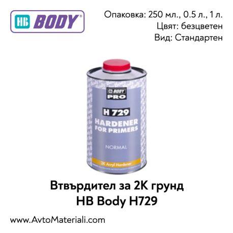Втвърдител за 2К грунд HB Body H729