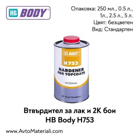 Втвърдител за лак и 2К бои HB Body H753