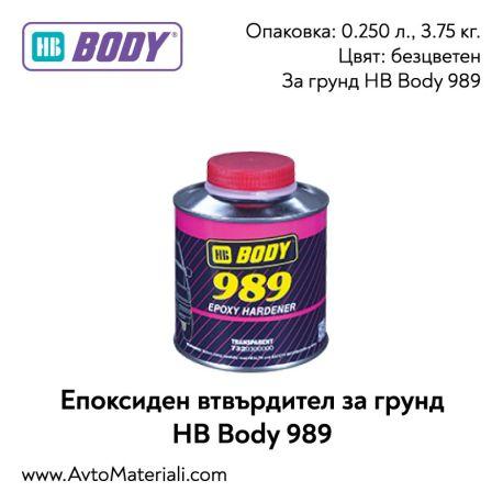 Епоксиден втвърдител HB Body 989