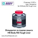 Втвърдител за подова защита HB Body 955