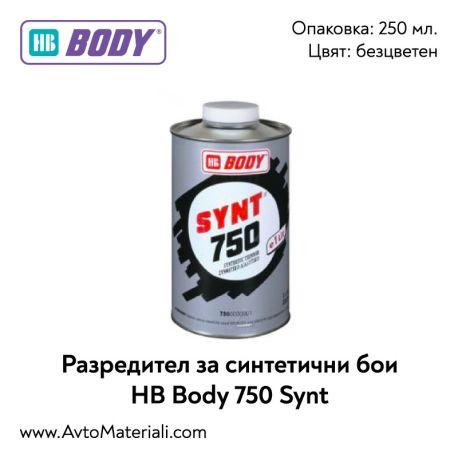 Разредител за синтетични бои HB Body 750 SYNT