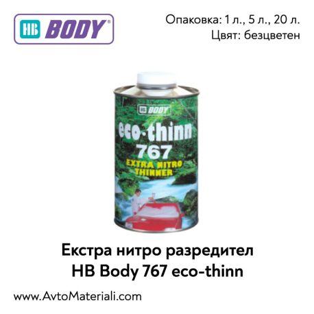 Екстра нитро разредител HB Body 767