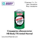 Обезмаслител HB Body 770 Antisil Стандартен