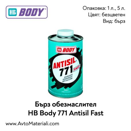 Обезмаслител HB Body 771 Antisil Бърз