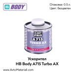 Ускорител HB Body A715 Turbo AX