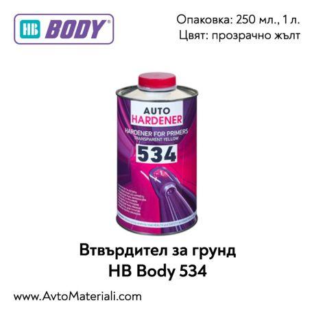 Втвърдител за грунд HB Body 534