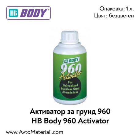 Активатор за грунд 960 HB Body 960 Activator