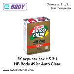 2К Акрилен лак HS 3:1 HB Body 492sr Auto Clear