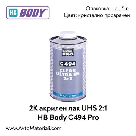 2К Акрилен лак UHS 2:1 HB Body C494 Pro